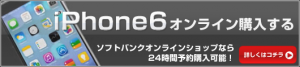 iPhone6オンライン予約購入