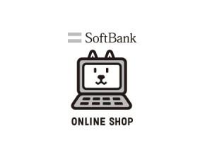 ソフトバンクオンラインショップ