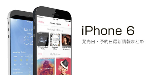 iPhone 6予約日・発売日情報まとめ
