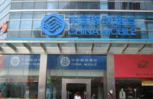 中国移動 ChinaMobile