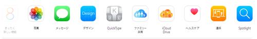 内蔵アプリ