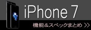 iPhone7の機能&スペックまとめ
