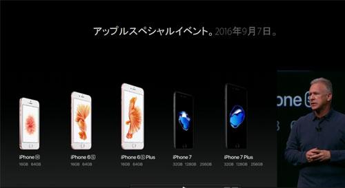 新iPhone 7シリーズ予約開始&発売日発表!