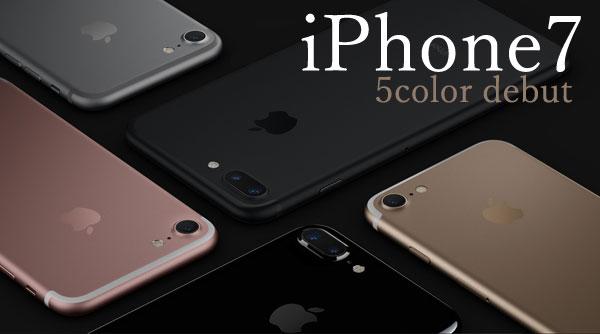 発売から3か月、現在のiPhone7 / 7Plusの入出荷状況