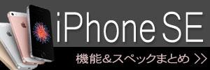 iPhoneSEの機能&スペックまとめ