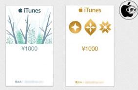 iTunes新デザインギフトカード登場