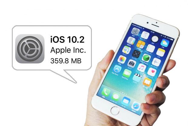 AppleがiOS10.2をリリース!
