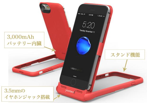 iPhone7に薄型MFiバッテリー搭載の新ケースiStand7