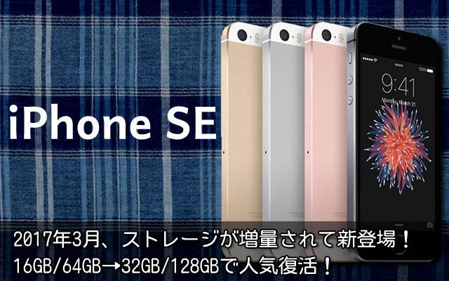 iPhoneSEのストレージが32GB/128GBに変更!