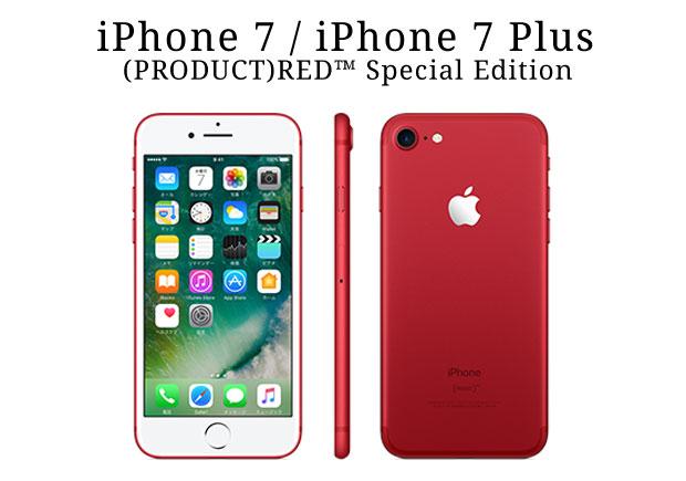 iPhone 7 と iPhone 7 Plus に新色レッドが追加!