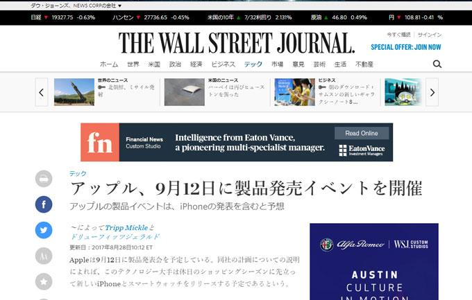 米紙WSJがアップルのイベントを報じる