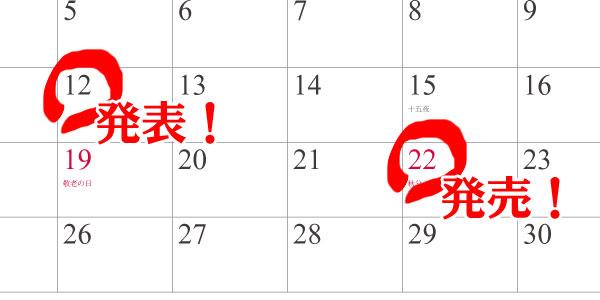 新iPhoneの発表は9月12日、発売は9月22日か?