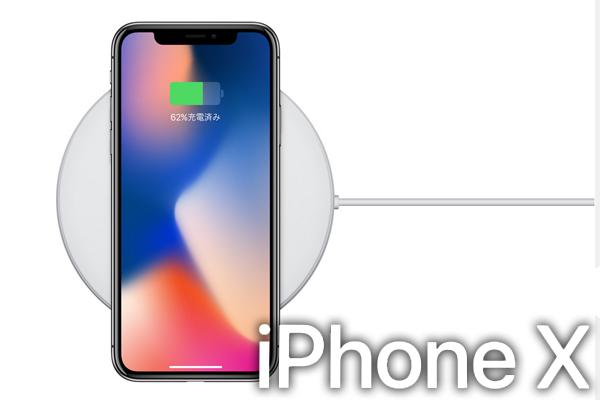 iPhoneXのワイヤレス充電