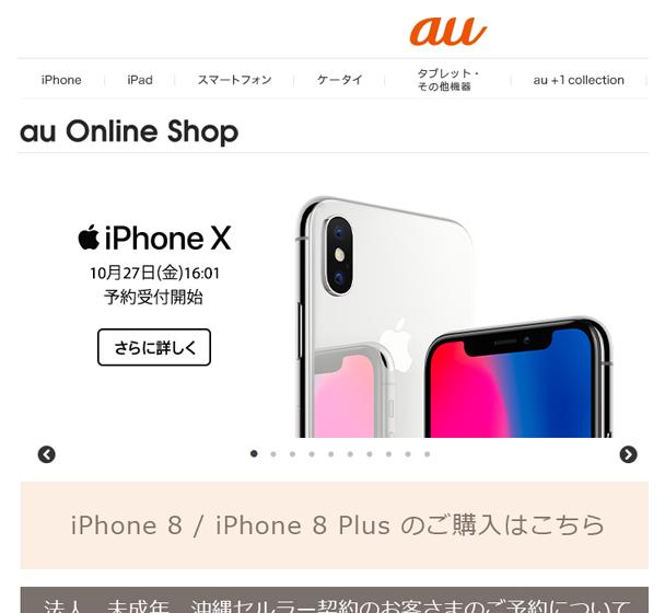 au『iPhone X』予約受付開始!