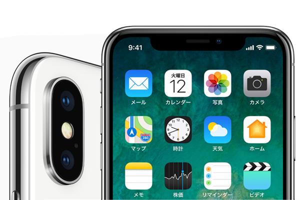 11月3日に予約なしでも『iPhone X』が手に入る?