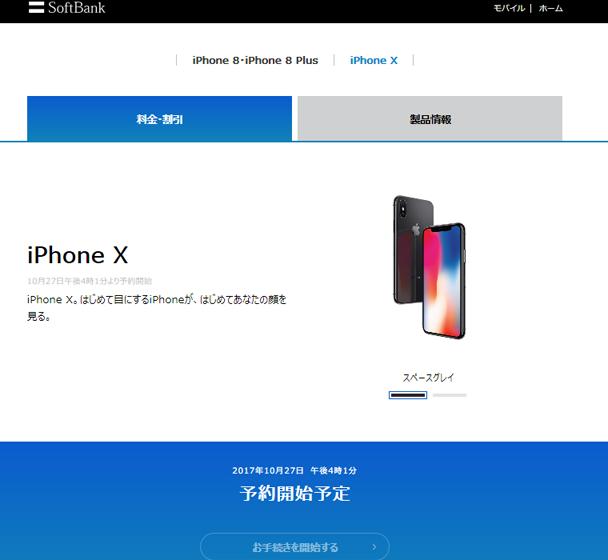 ソフトバンク『iPhone X』予約受付開始!