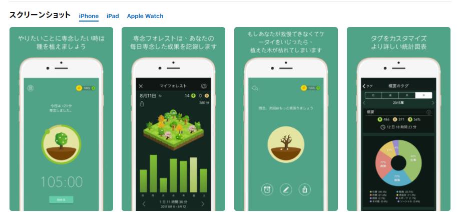 スマホいじりを我慢すると木が育つアプリ「forest」