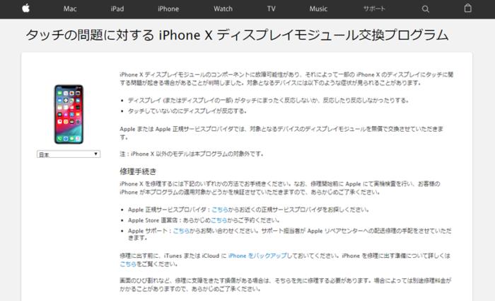 AppleがiPhone Xのディスプレイにタッチに関する問題で交換で対応