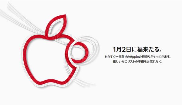 Appleが1月2日に1日限りの新春初売りを告知