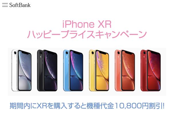 ソフトバンクで『iPhone XR ハッピープライスキャンペーン』開催中!