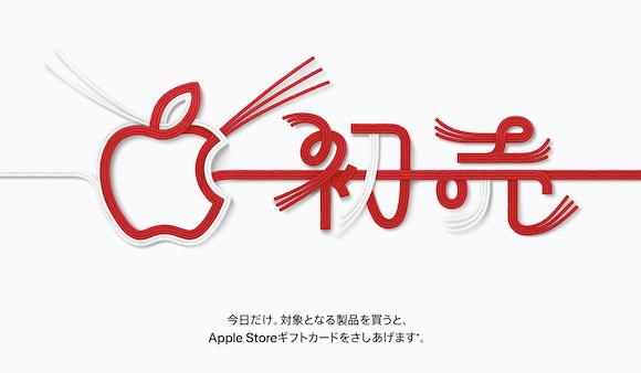 Appleの2019年新春初売りはギフトカードのお年玉!