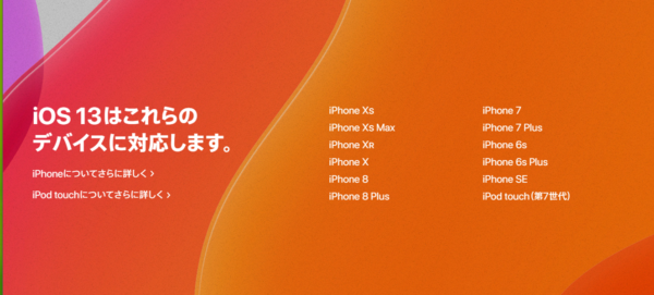 iOS13の適応機種一覧表