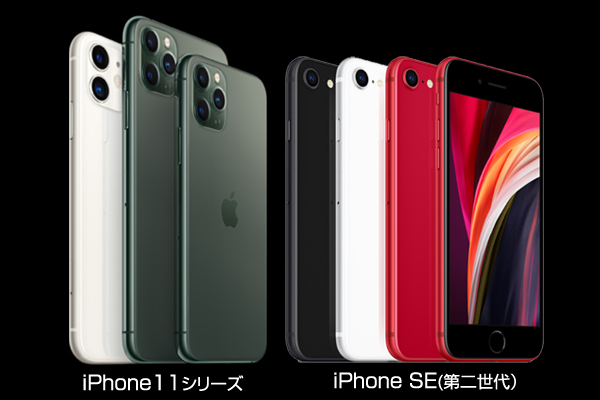 Appleが「iPhone SE (2nd generation)」をオンラインで発表!