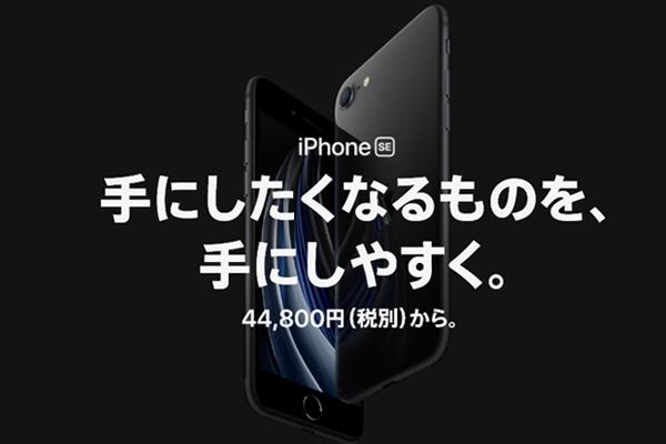 iPhone SE(2nd)登場