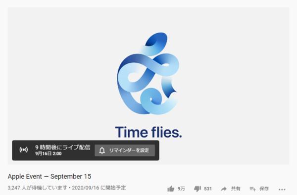 AppleEventのオンライン視聴に備えよう!