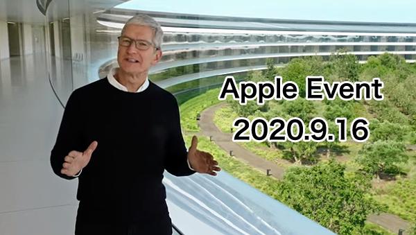 『Apple Event』での新iPhoneの発表はなし!気になるイベント内容は?
