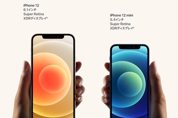 iPhone 12のディスプレイ