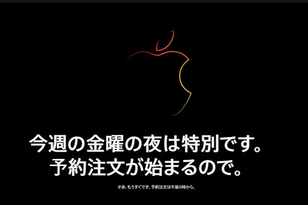 本日21時01分より『iPhone 12&iPhone 12 Pro』予約受付開始!