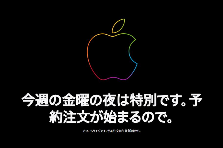 本日22時01分より『iPhone 12 mini&iPhone 12 ProMax』予約受付開始!