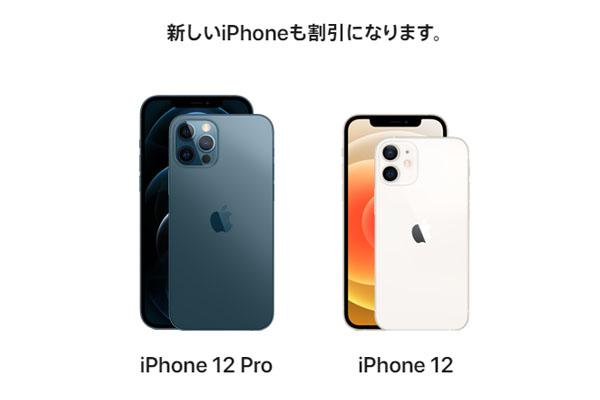 Appleがお得な下取り増額キャンペーンを展開中!
