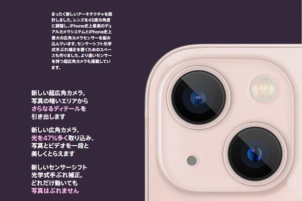 iPhone 13のデュアル12MPカメラ